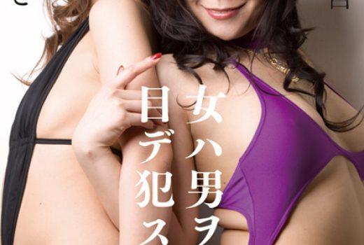 女ハ男ヲ目デ犯ス。Over.30