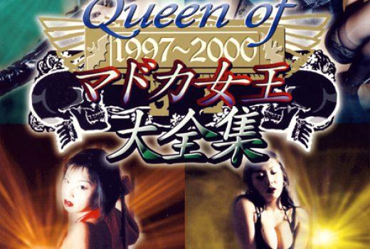 Queen of マドカ女王大全集【1/2】