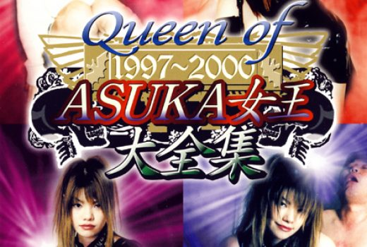 Queen of ASUKA女王大全集【1/2】
