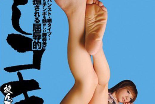 生脚・パンスト・網タイツ…硬直したチンポを艶かしい脚線美で愛撫される屈辱的あしコキ 3 挟んでイカせてあげる
