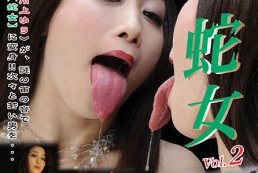 蛇女 Vol.2