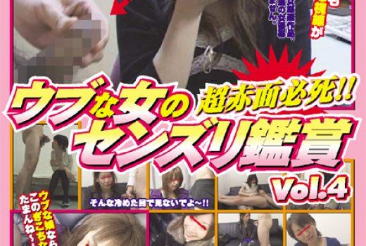 ウブな女のセンズリ鑑賞 vol.4