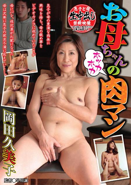 お母ちゃんの肉マン 岡田久美子