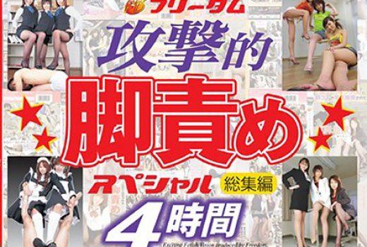 フリーダム攻撃的脚責めスペシャル総集編4時間 【2/2】