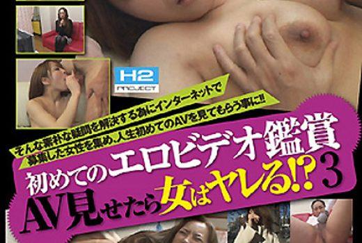 初めてのエロビデオ鑑賞AV見せたら女はヤレる!?3