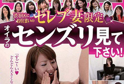 渋谷区にお住まいのセレブ妻限定◆オイラのセンズリ見て下さい!