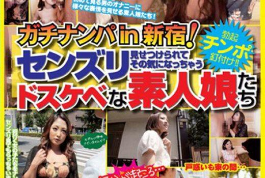 ガチナンパ in新宿! センズリ見せつけられてその気になっちゃうドスケベな素人娘たち