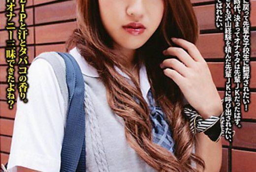 GAL Junkie 26 遥美結 今ドキ長身女子校生のオヤジ責め