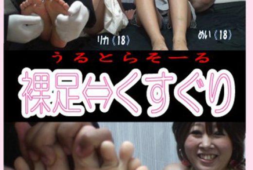 裸足⇔くすぐり vol.1