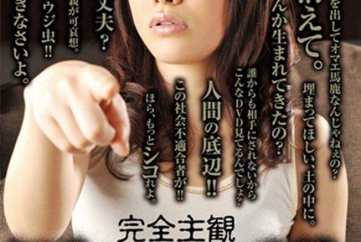 完全主観 罵倒地獄 Vol.3 〜言葉の暴力で徹底的に罵られた僕〜