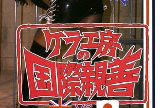 ケラ工房の国際親善 1 黒人ミストレス VS 小さな日本人奴隷2匹