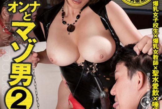 爆乳オンナとマゾ男2  西木美羽
