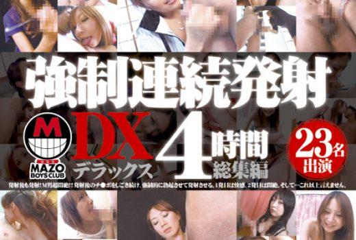 強制連続発射 DX 4時間 総集編