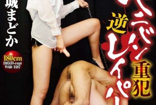 180cmのペニバン重犯逆レイパー 〜長身S痴女の陵辱部屋〜