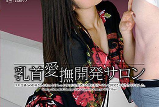 乳首愛撫開発サロン〜フェロモンお姉さん編