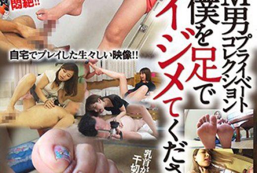 M男プライベートコレクション「僕を足でイジメてください」