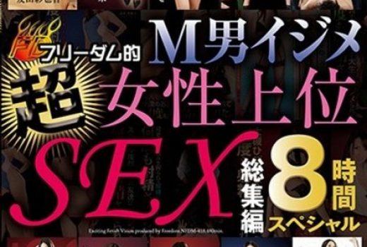フリーダム的M男イジメ超女性上位SEX 総集編8時間スペシャル1/2