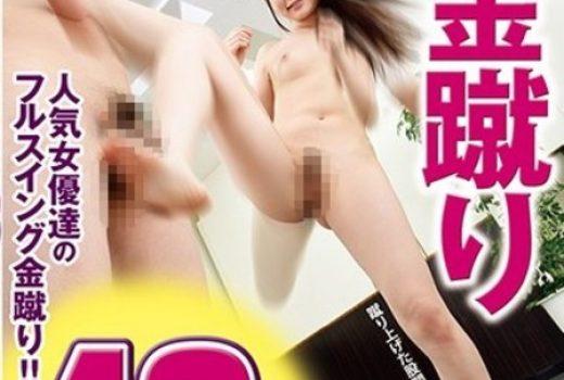 全裸金蹴り48手?