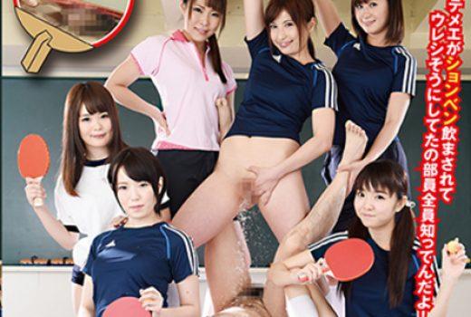 女子卓球部の便器にされた男