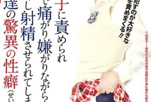 女装子に責められ本気で痛がり嫌がりながらもボッキし射精させられてしまうM男達の驚異の性癖(せいへき) 木村美樹