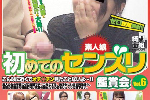 素人娘 初めてのセンズリ鑑賞会6