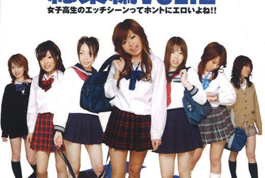 女子高生の自由研究シリーズ 総集編Vol.02