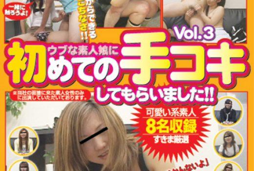 ウブな素人娘に初めての手コキしてもらいました!! Vol.3