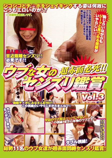 ウブな女のセンズリ鑑賞 vol.3